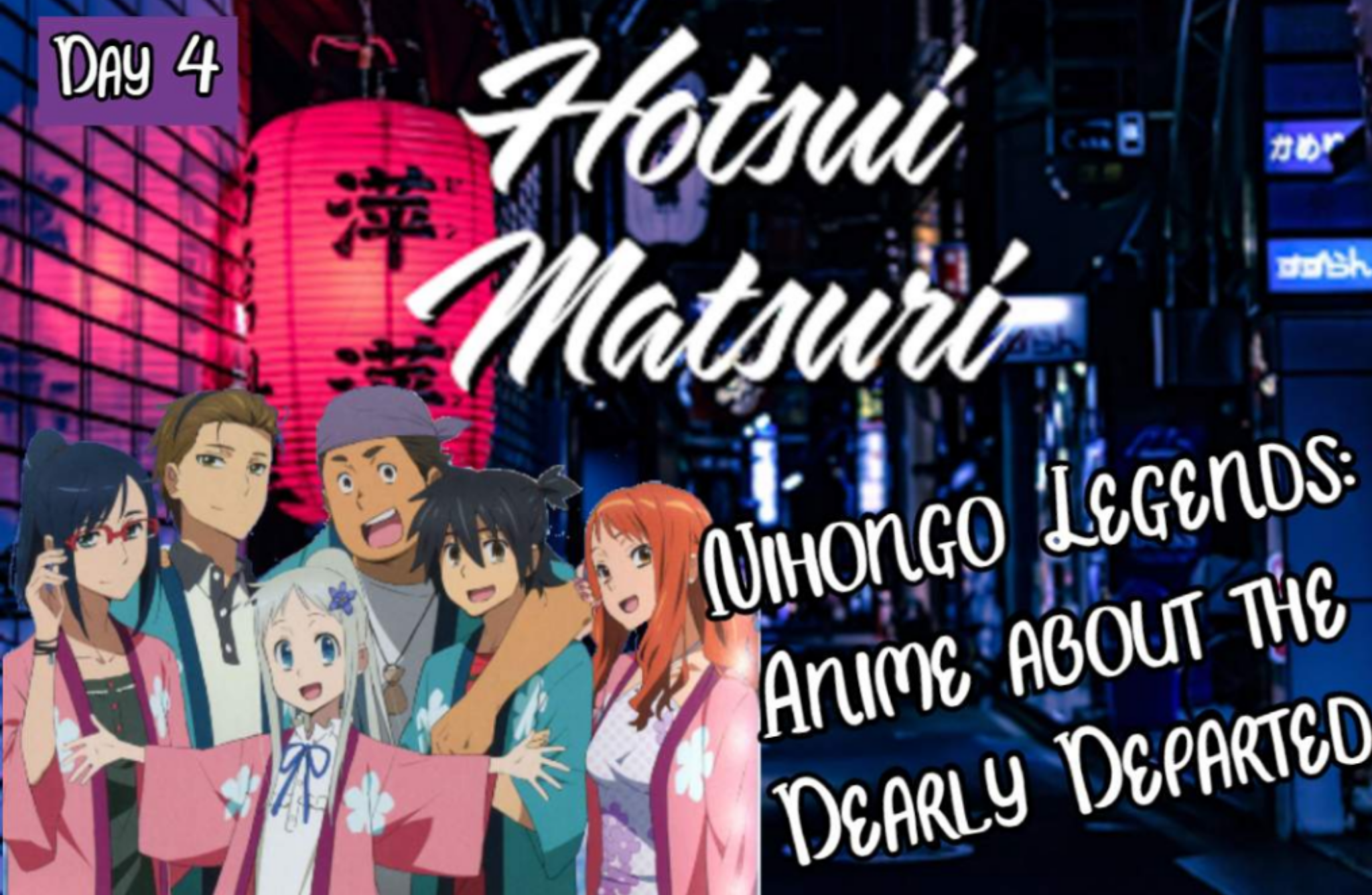 Animatrix Network: Hotarubi no Mori e